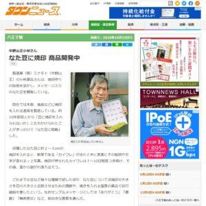 タウンニュース掲載詳細