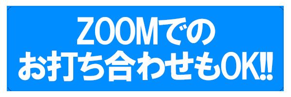 ZOOMでのお打ち合わせもOK!!